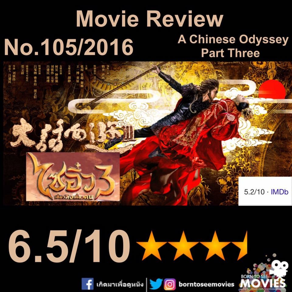 รีวิว A Chinese Odyssey Part Three