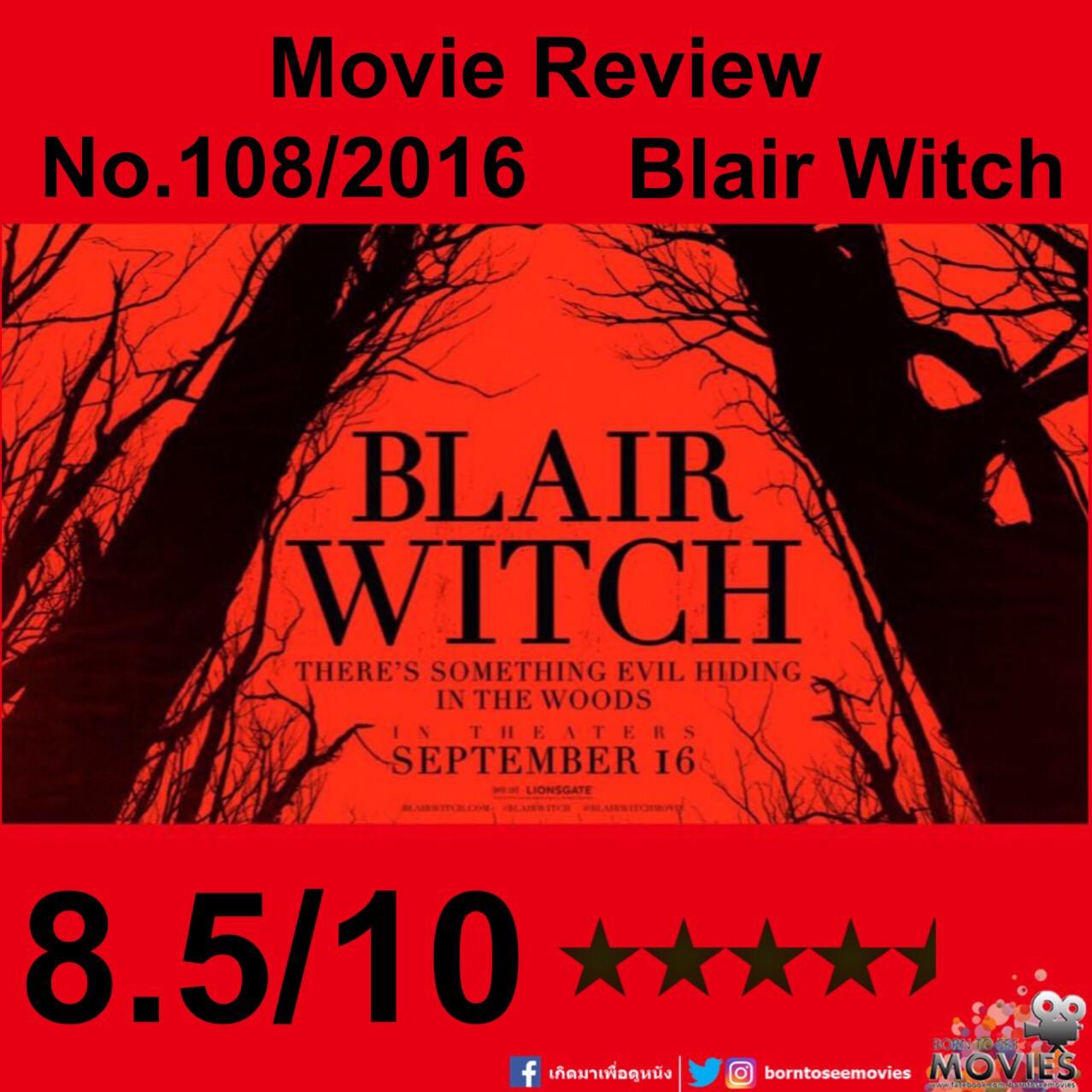 รีวิว Blair Witch (2016)