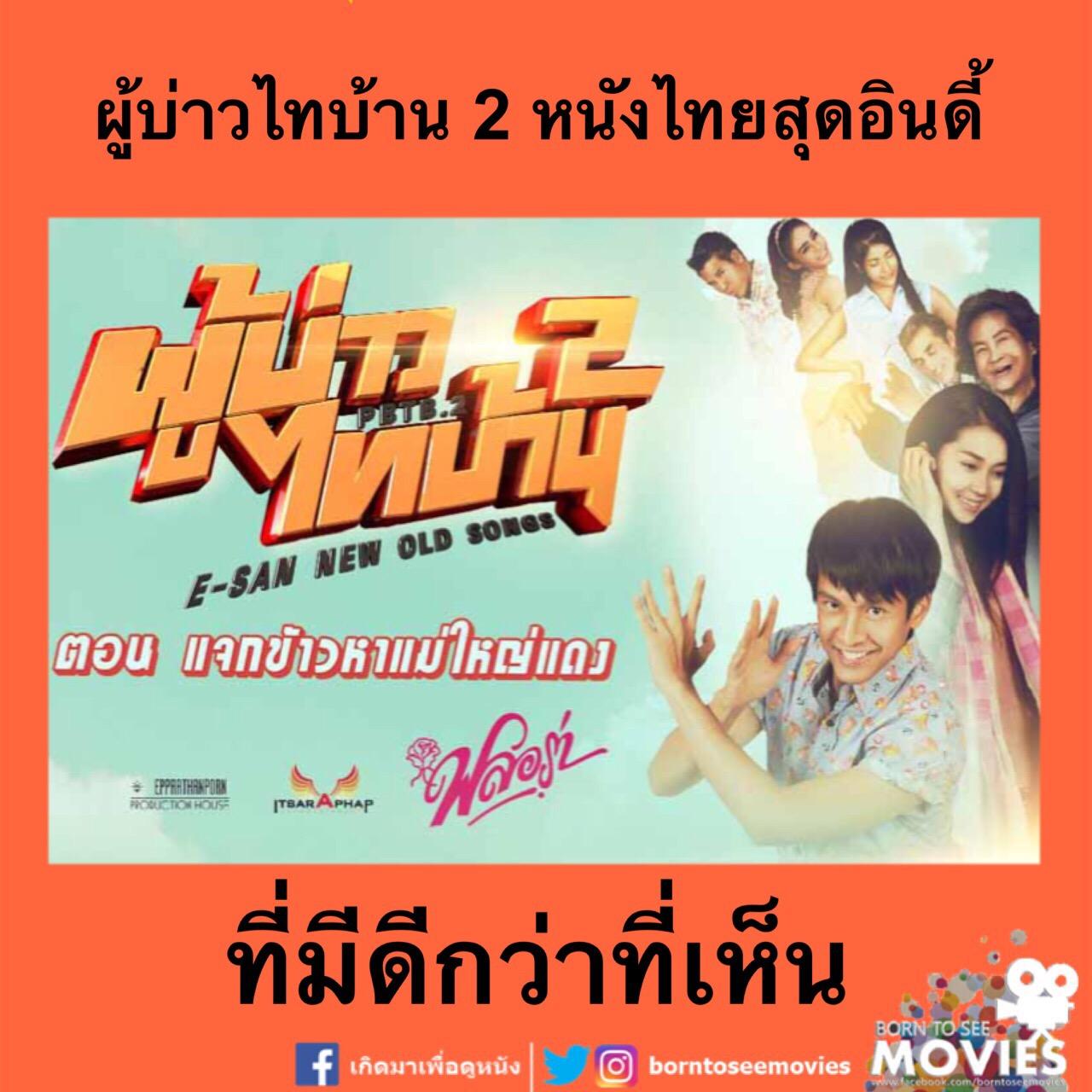 ผู้บ่าวไทบ้าน 2 หนังไทยสุดอินดี้ ที่มีดีกว่าที่เห็น