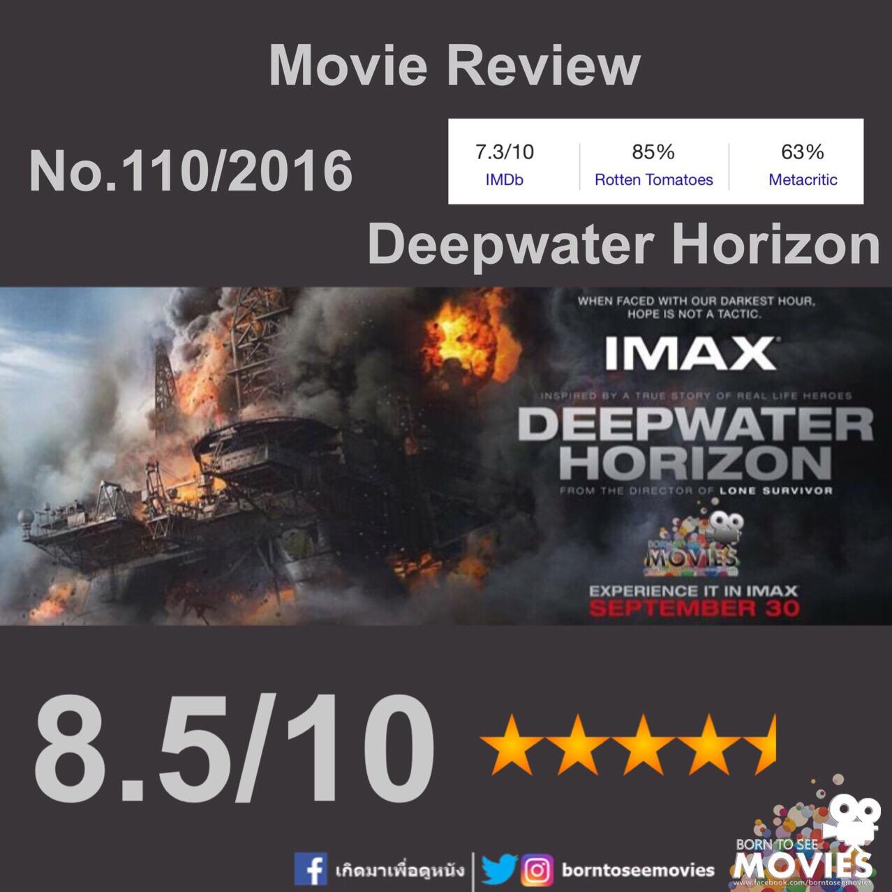รีวิว Deepwater Horizon