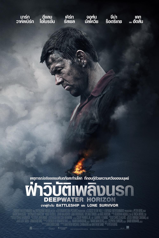 """รวมพลคนดังอะดรีนาลีนมันส์แน่นโรง เปิดตัวรอบแรกเมืองไทย คอนเฟิร์ม """"DEEPWATER HORIZON"""" 'ลุ้น มันส์ ตื่นเต้น ขั้นสุด!'"""
