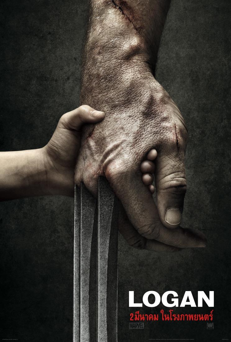 ใบปิดแรก Wolverine 3 พร้อมเผยชื่อหนัง Logan กำหนดฉาย 2 มีนาคม 2017