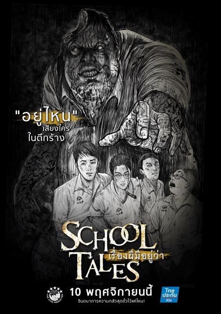 เล่าจินตนาการผ่าน มังงะSchool Tales เรื่องผีมีอยู่ว่า .. ตอกย้ำ เรื่องเล่า ที่แตกต่าง
