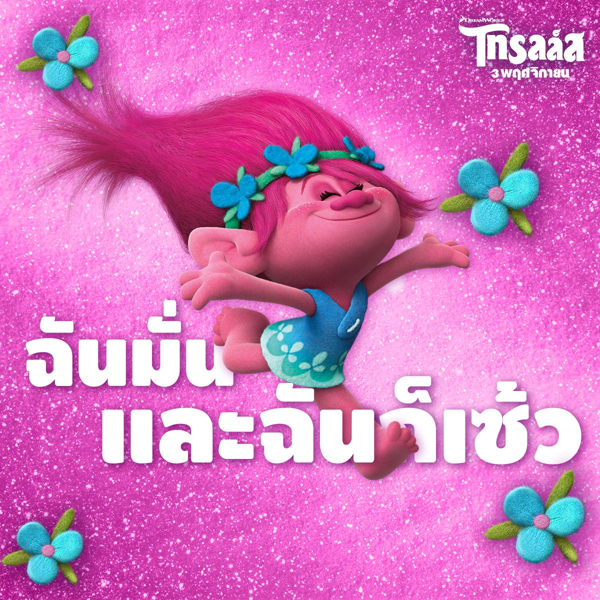 สนุกสนานไปกับเพลง Hair Up จากเสียงร้องของสามนักแสดงผู้ให้เสียงใน Trolls3 พฤศจิกายนนี้ ในโรงภาพยนตร์