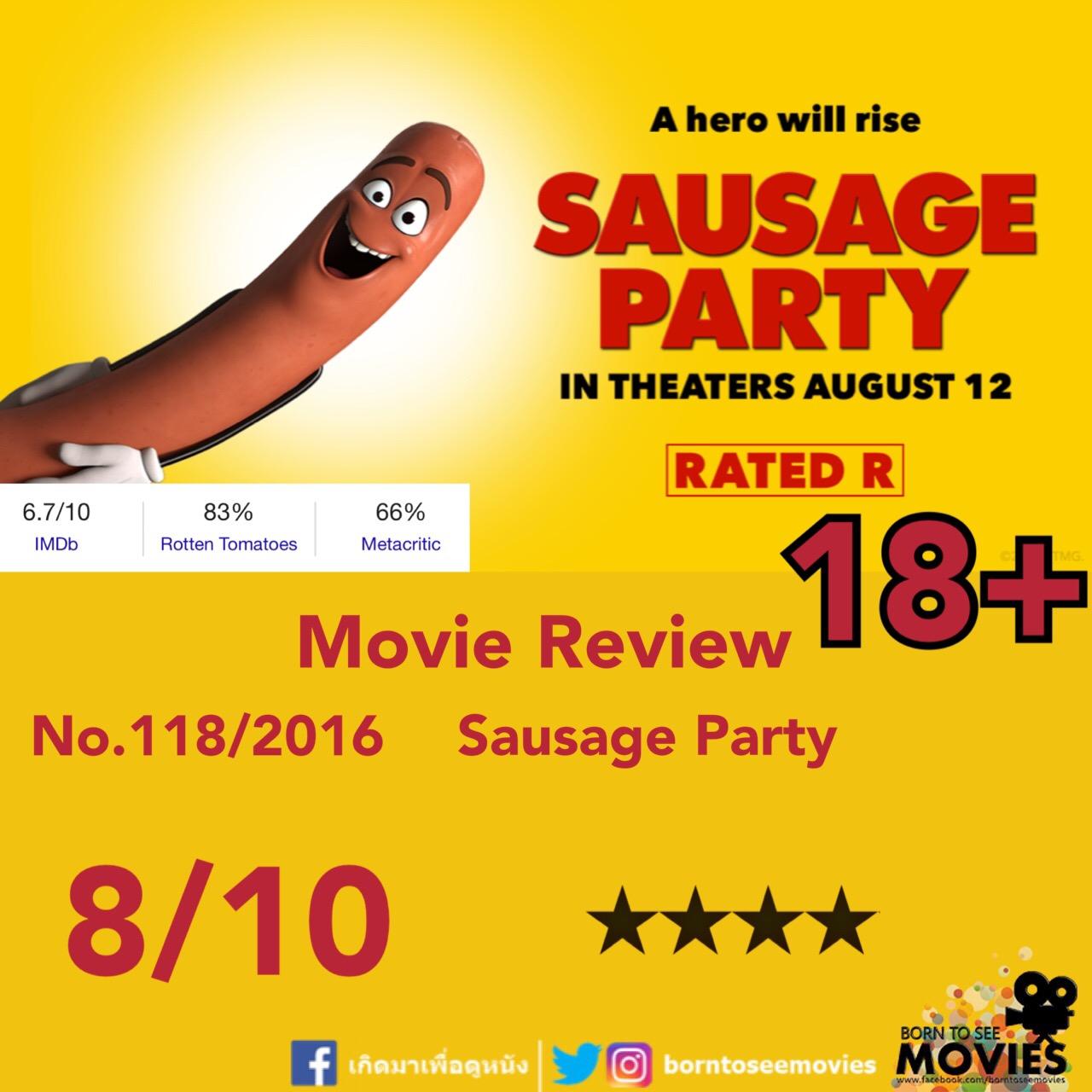 รีวิว Sausage Party