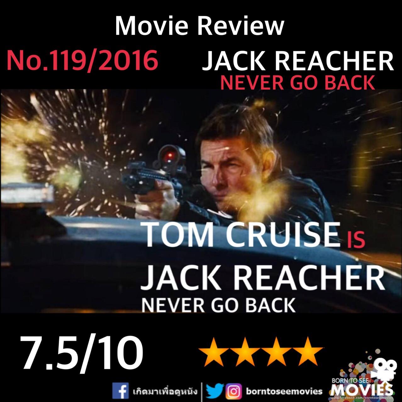 รีวิว Jack Reacher Never Go Back