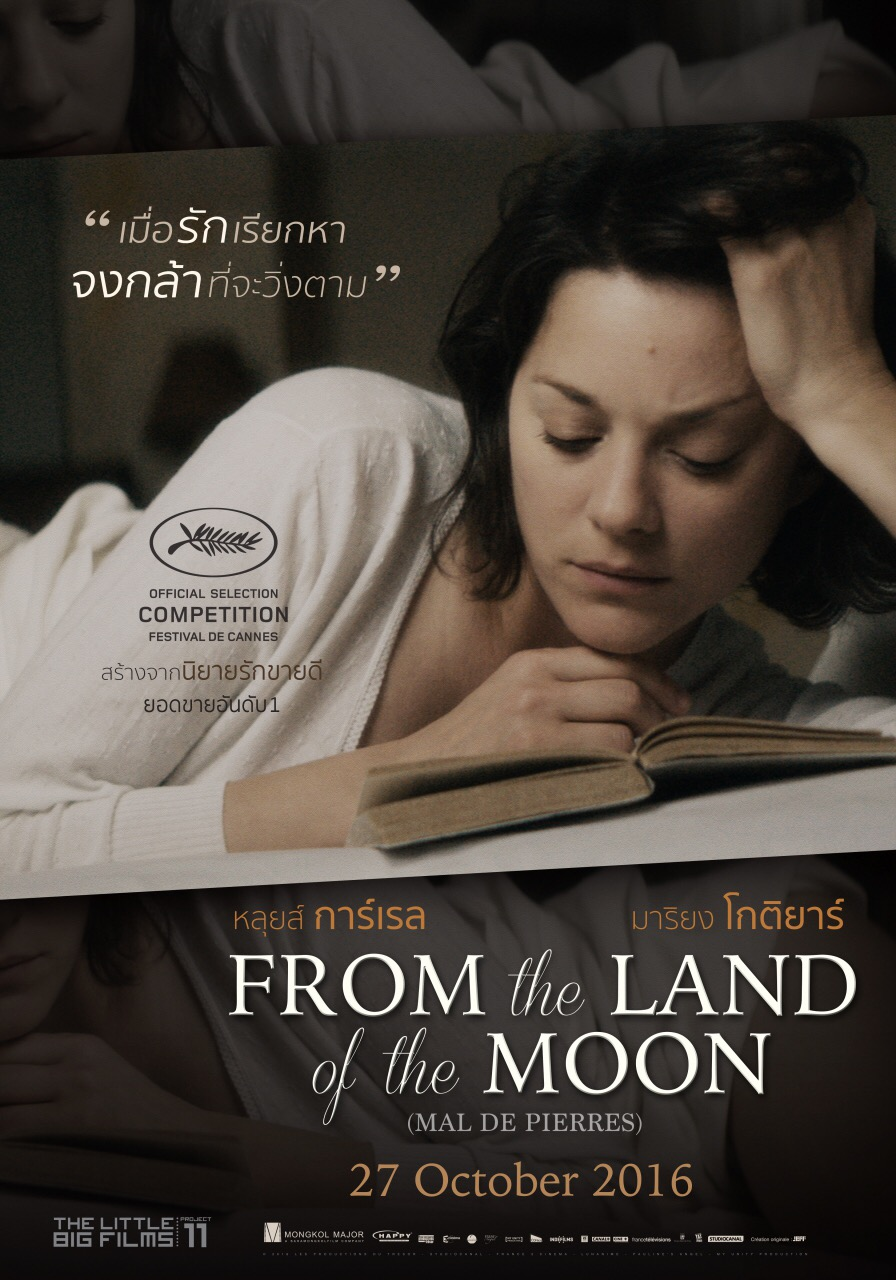 From The Land Of The Moon                                      ภาพยนตร์โชว์ฝีมือการแสดงของ มาริยง โกติยาร์ ที่ดีที่สุดในปีนี้