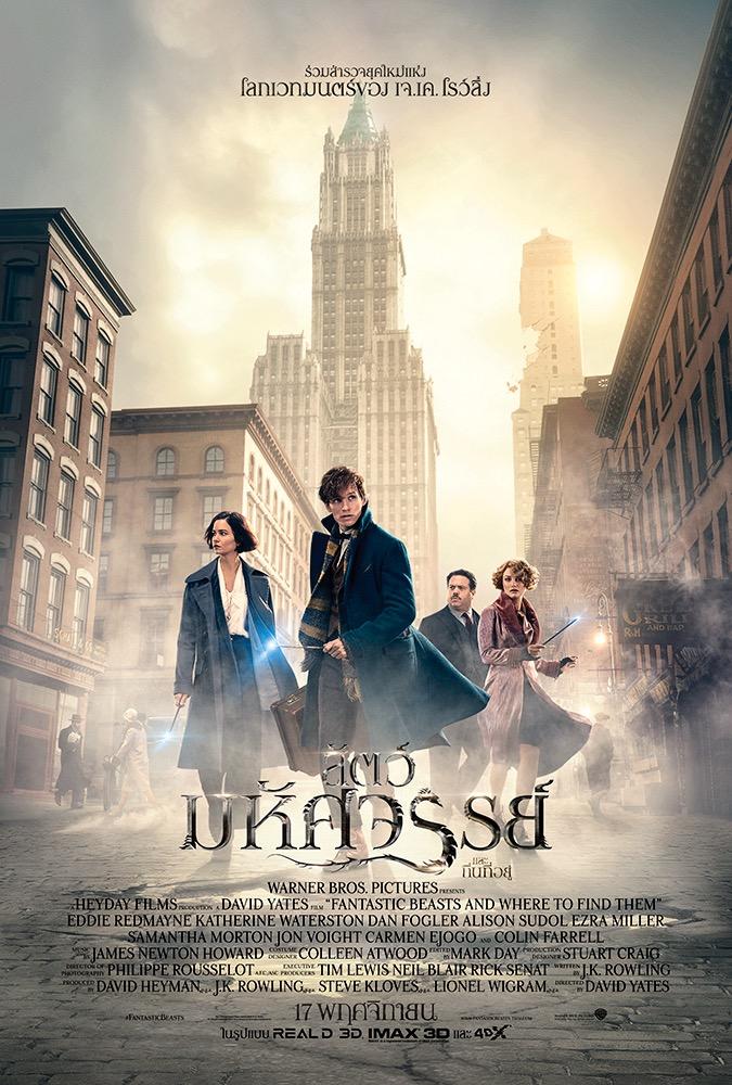 อัพเดทโปสเตอร์ไทย Fantastic Beasts and Where to Find Themพร้อมเข้าฉาย 17 พฤศจิกายนนี้ในโรงภาพยนตร์