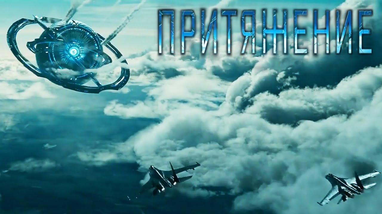 เชิญชมตัวอย่าง ATTRACTION หนังเอเลี่ยนสัญชาติรัสเซียสุดเจ๋งแห่งปี