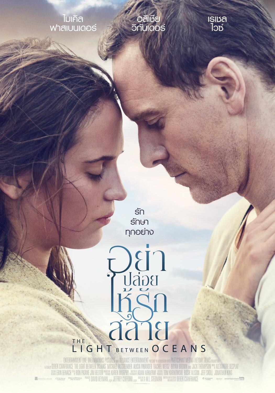 """อย่า ปล่อย ให้ รัก สลาย โปสเตอร์ไทยจาก """"THE LIGHT BETWEEN OCEANS"""" จากนิยายขายดียอดขายทะลุ 2 ล้านเล่มทั่วโลก"""