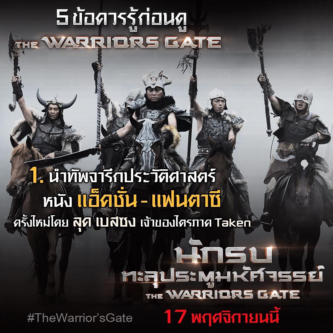 """5 ข้อควรรู้ก่อนดู """"The Warrior's Gate นักรบทะลุประตูมหัศจรรย์"""""""