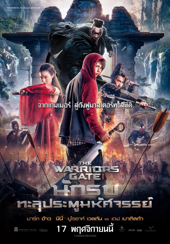 """ลุค เบสซง เจ้าพ่อแอคชั่นโลก ทุ่มพลังอำนวยการสร้าง พาผู้ชมสู่สงครามเกมเมอร์ข้ามมิติ """"The Warriors Gate"""""""