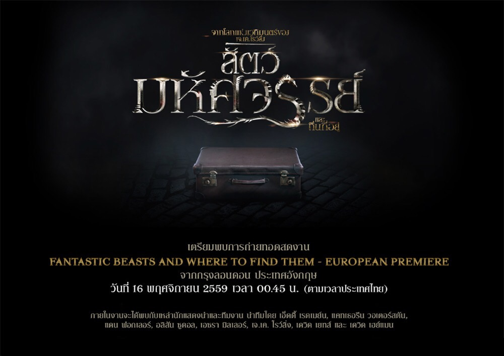 เตรียมพบการถ่ายทอดสดงาน Fantastic Beasts and Where To Find Them - European premiereจากกรุงลอนดอน ประเทศอังกฤษ วันที่ 16 พฤศจิกายน 2016 เวลา 00.45 น.