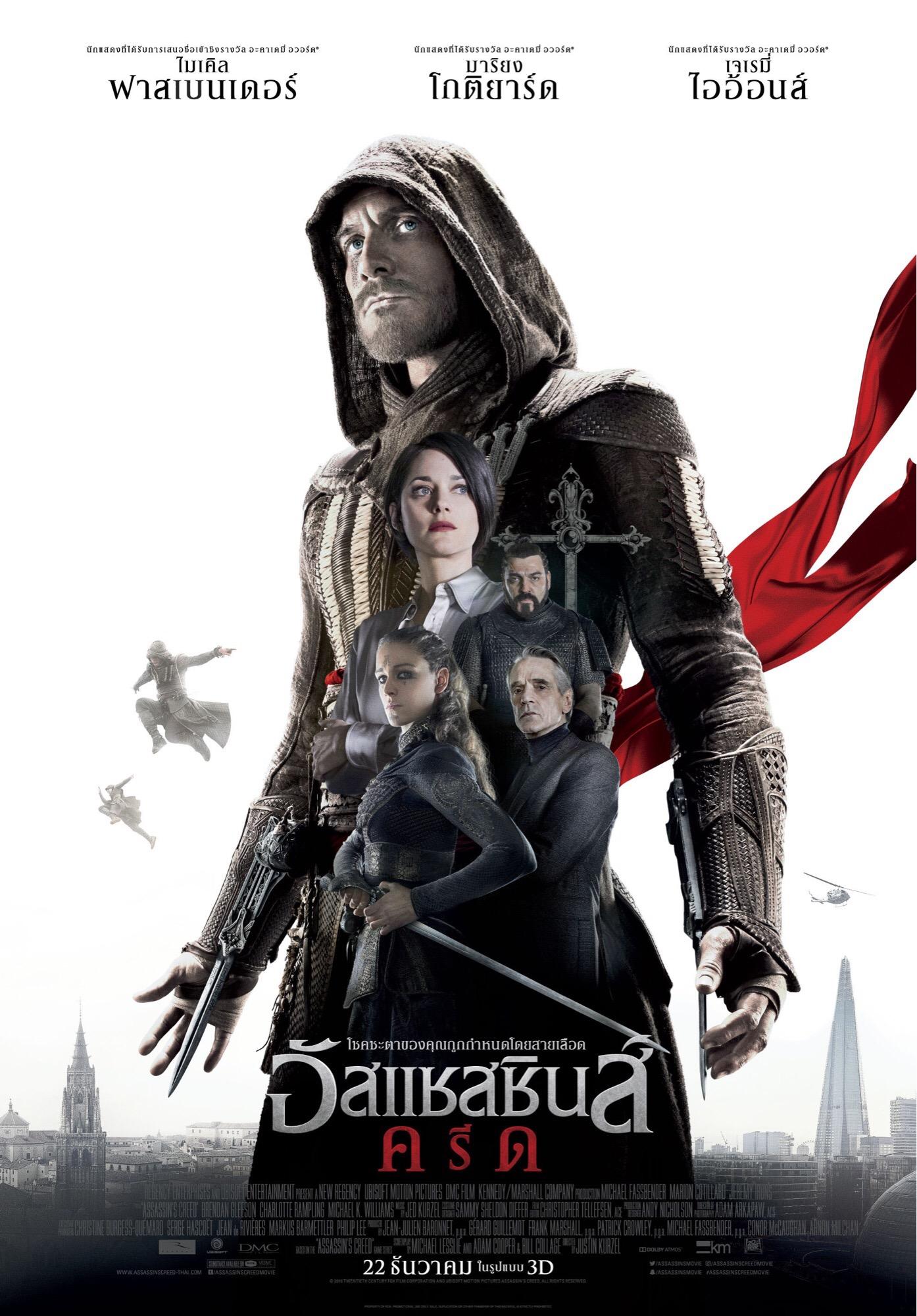 เผยโปสเตอร์ล่าสุด Assassin's Creed ดัดแปลงจากวีดีโอเกมยอดนิยม พร้อมฉาย 22 ธันวาคมนี้ในโรงภาพยนตร์