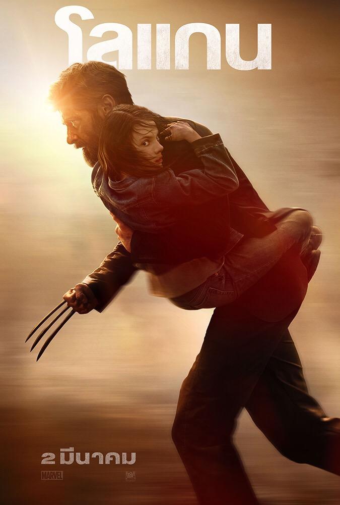 โลแกน และ X-23 บนโปสเตอร์ไทย LOGAN เข้าฉาย 2 มีนาคม 2017 ในโรงภาพยนตร์