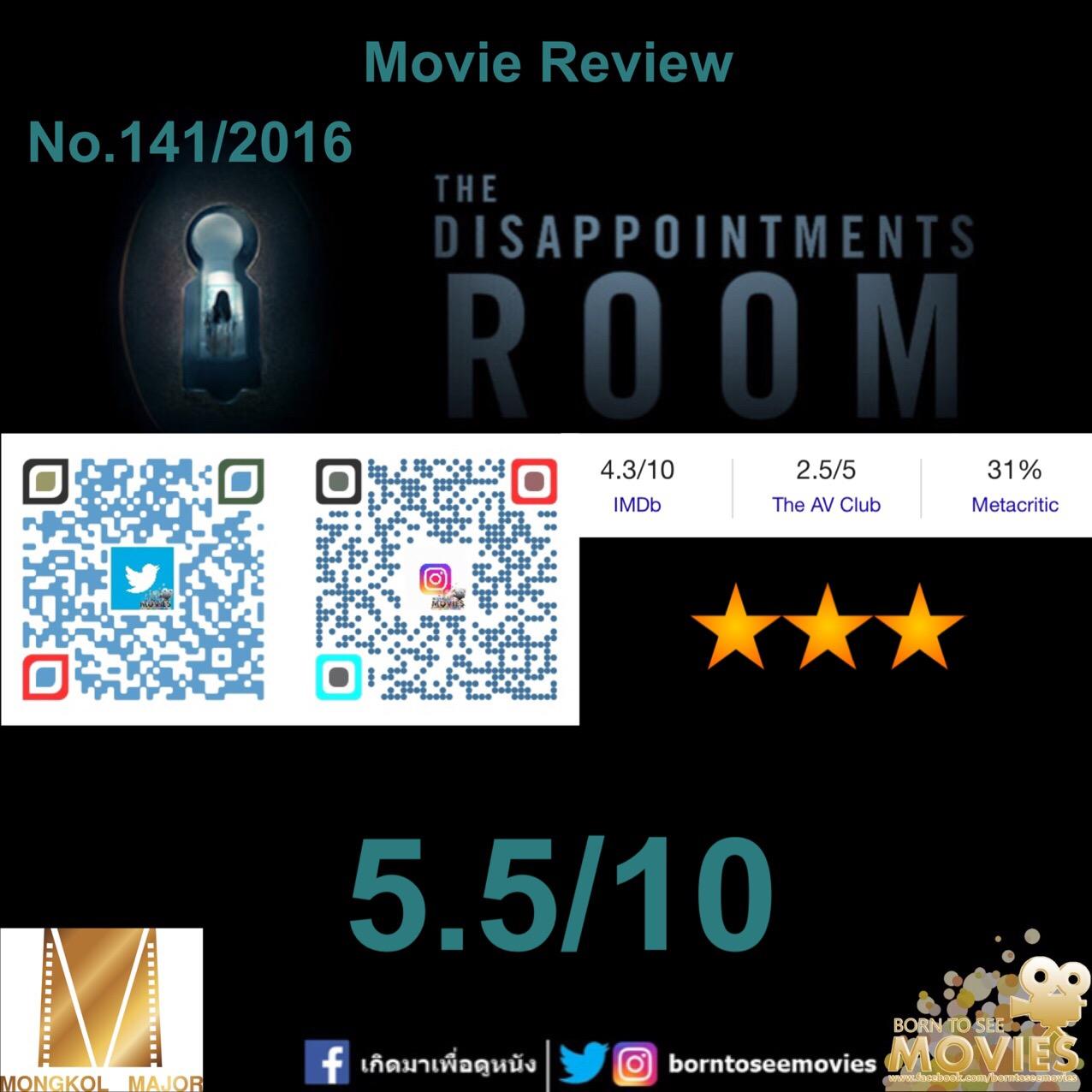 รีวิว The Disappointment Room