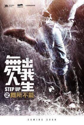 Step Up ภาค 6 เหมือนเดิมเพิ่มเติมเปลี่ยนเป็นหนังจีน