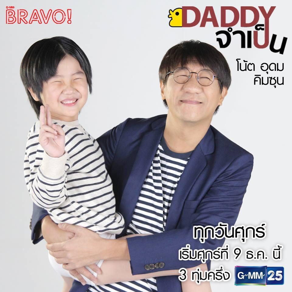 """""""โน้ต อุดม"""" เจ้าพ่อคอมมาดี้เมืองไทย ลงละครเรื่องแรกในชีวิต #DADDYจำเป็น"""