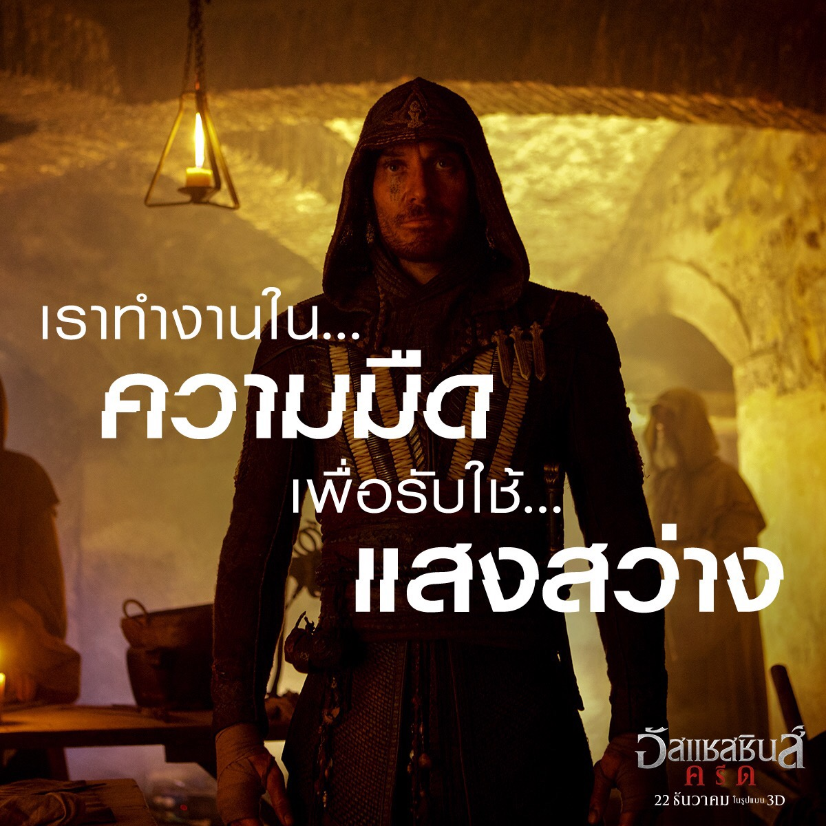 สองคลิปมาใหม่ห้ามพลาด Assassin's Creed เข้าฉาย 22 ธันวาคมนี้ในโรงภาพยนตร์