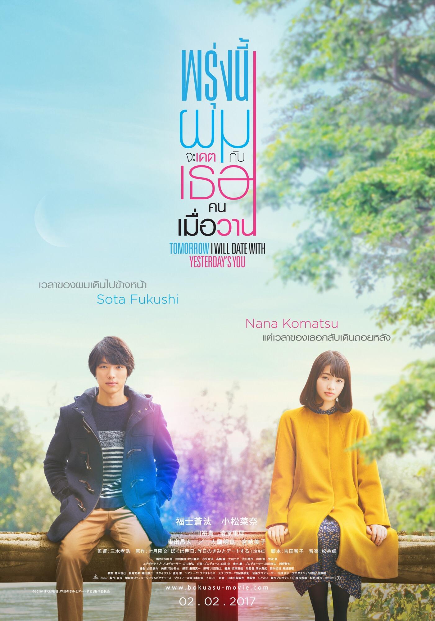 โซตะ ฟุคุชิ ขอความรัก นานะ โคมัตสึ บนโปสเตอร์ไทยTomorrow I will date with Yesterday's You พรุ่งนี้ผมจะเดตกับเธอคนเมื่อวาน