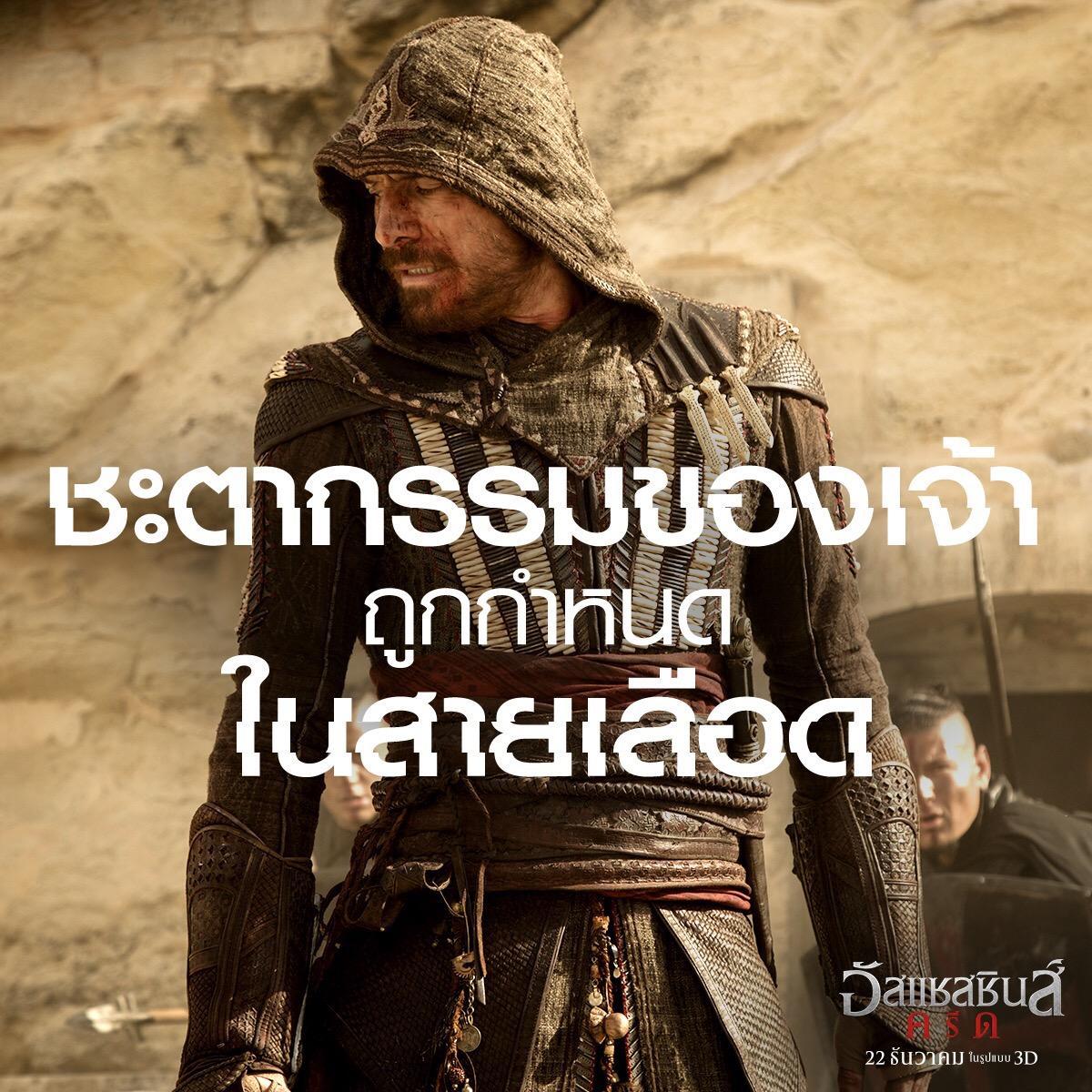 เมื่อต้องเลือกข้าง สงครามก็เริ่มต้นในคลิปมาใหม่ Assassin's Creed – อัสแซสซินส์ ครีดเข้าฉาย 22 ธันวาคมนี้ในโรงภาพยนตร์