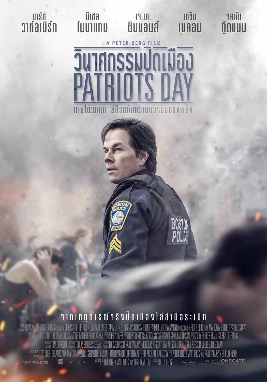 """PATRIOTS DAY จากเหตุการณ์จริง วินาศมาราธอนช็อกโลกสู่ปฏิบัติการณ์ชัตดาวน์บอสตัน นำทีมโดย """"มาร์ค วาห์ลเบิร์ก"""""""