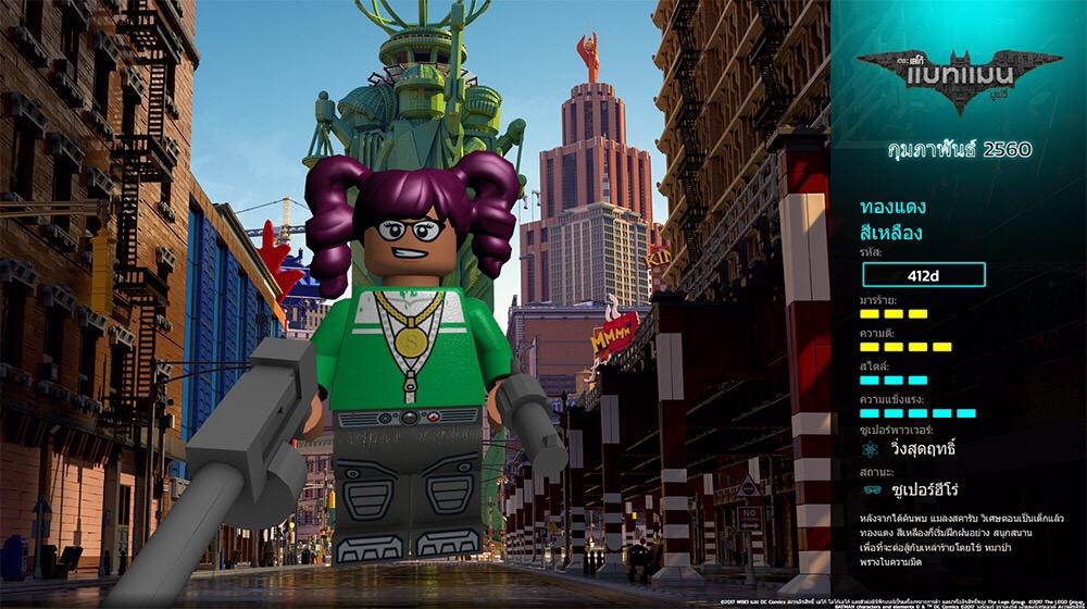 สร้างตัวละครเลโก้ในแบบของคุณกันดีกว่า กับภาพยนตร์ The LEGO Batman Movie 9 กุมภาพันธ์ 2017 ในโรงภาพยนตร์