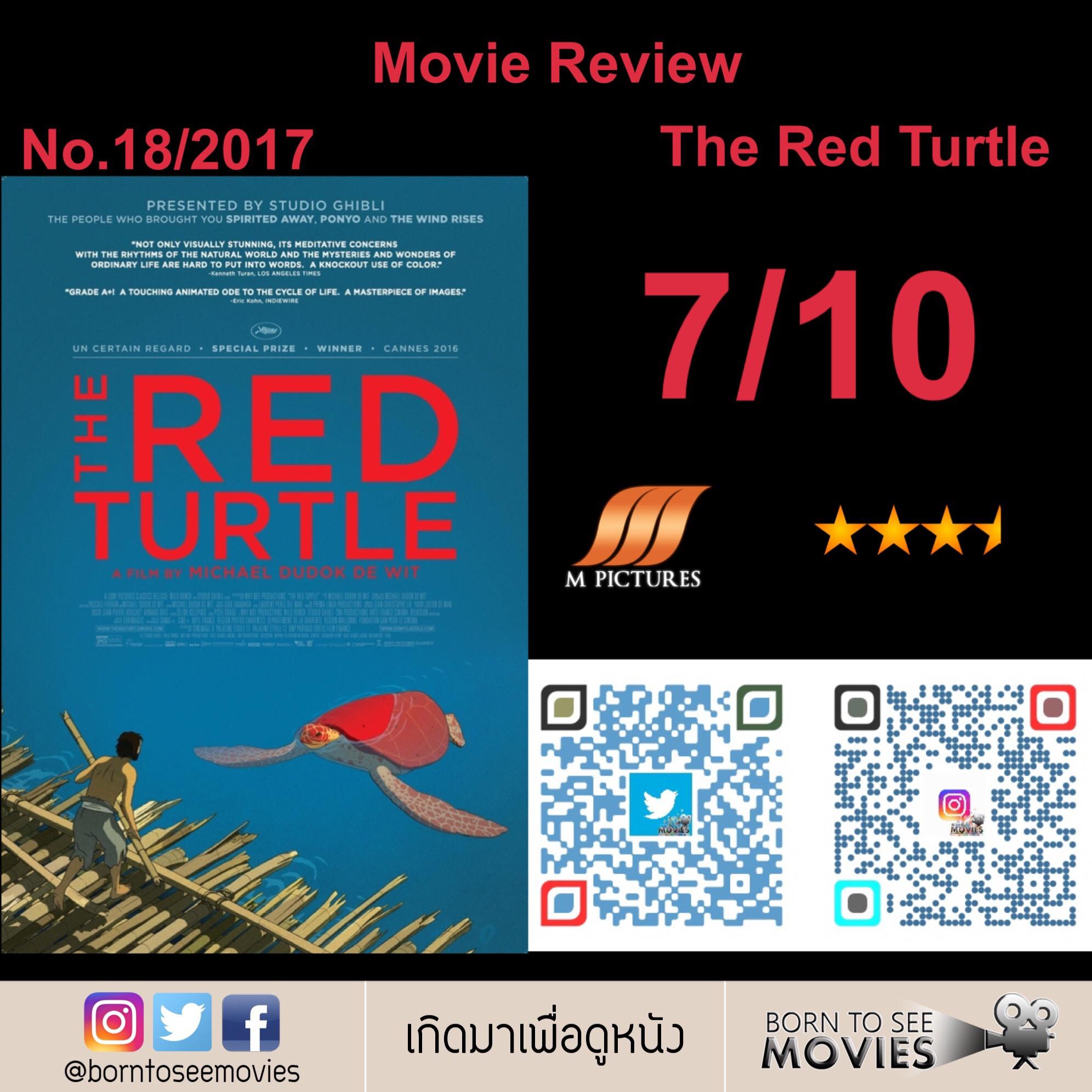 รีวิว The Red Turtle