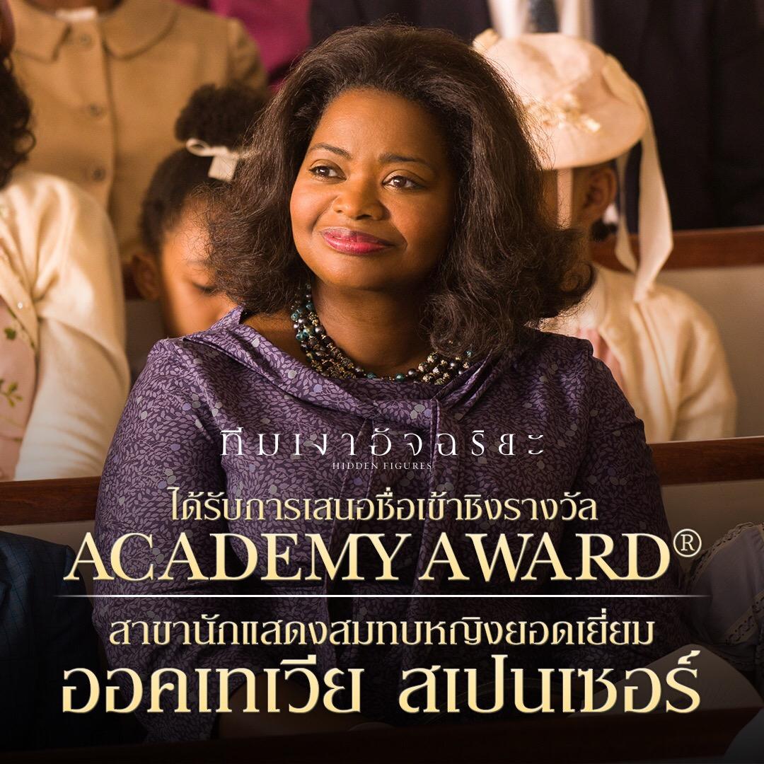 Hidden Figures เข้าชิง 3 รางวัลออสการ์ เตรียมพร้อมให้พิสูจน์ 23 กุมภาพันธ์นี้ในโรงภาพยนตร์
