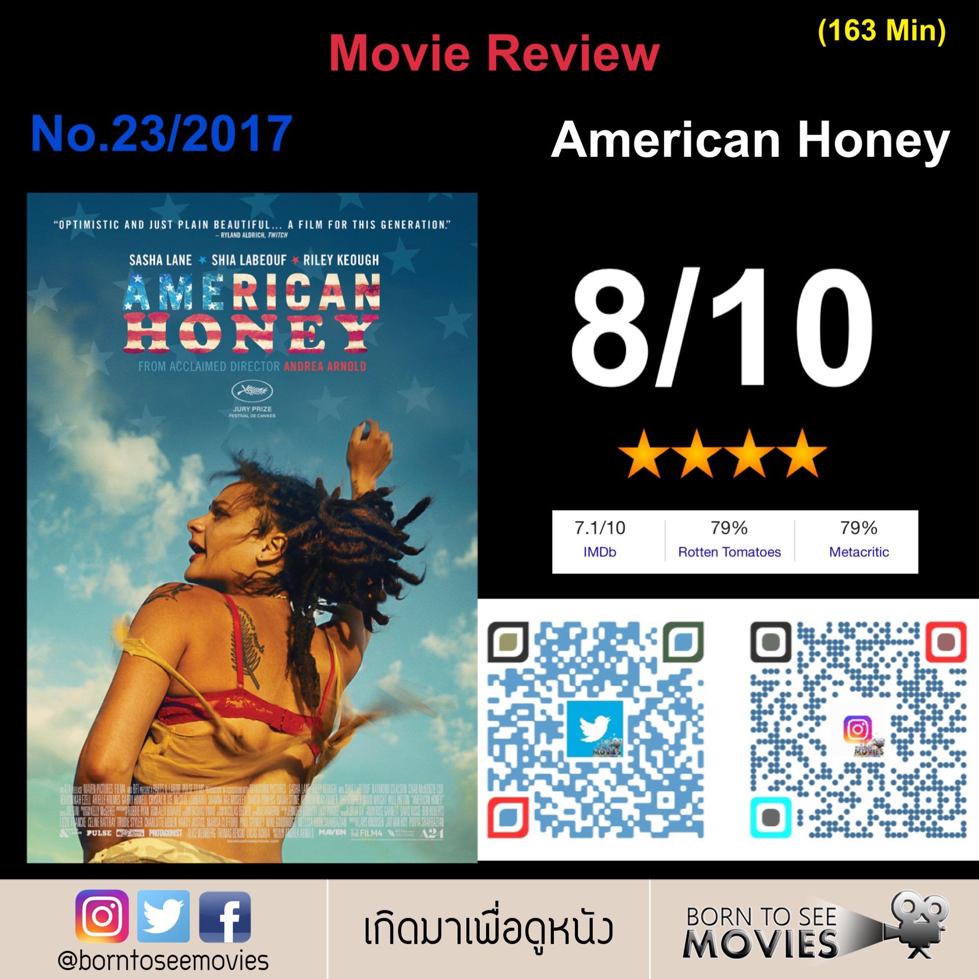 รีวิว American Honey