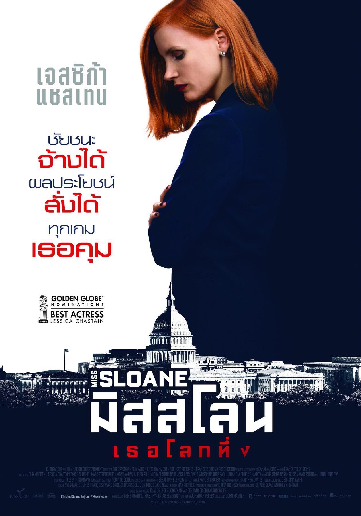"""'อลิซาเบธ สโลน' ล็อบบี้ยิสต์สาวแกร่ง แหกขอบเขตศีลธรรมท้าทายทุกกฎเพื่อชัยชนะใน """"Miss Sloane"""""""