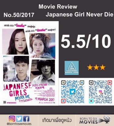รีวิว Japanese Girls Never Die