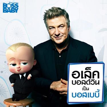 พบกับครอบครัวสุขสันต์ The Boss Baby เข้าฉาย 30 มีนาคม 2017 ในโรงภาพยนตร์
