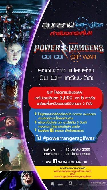 ปะทุพลังครีเอท กระหึ่มโซเชียลPOWER RANGERS GO! GO! GIF WARท้าโชว์ภาพ GIF เด็ดให้โดนใจสุด เอาไปเลยเงินสดกว่า 15,000 บาท