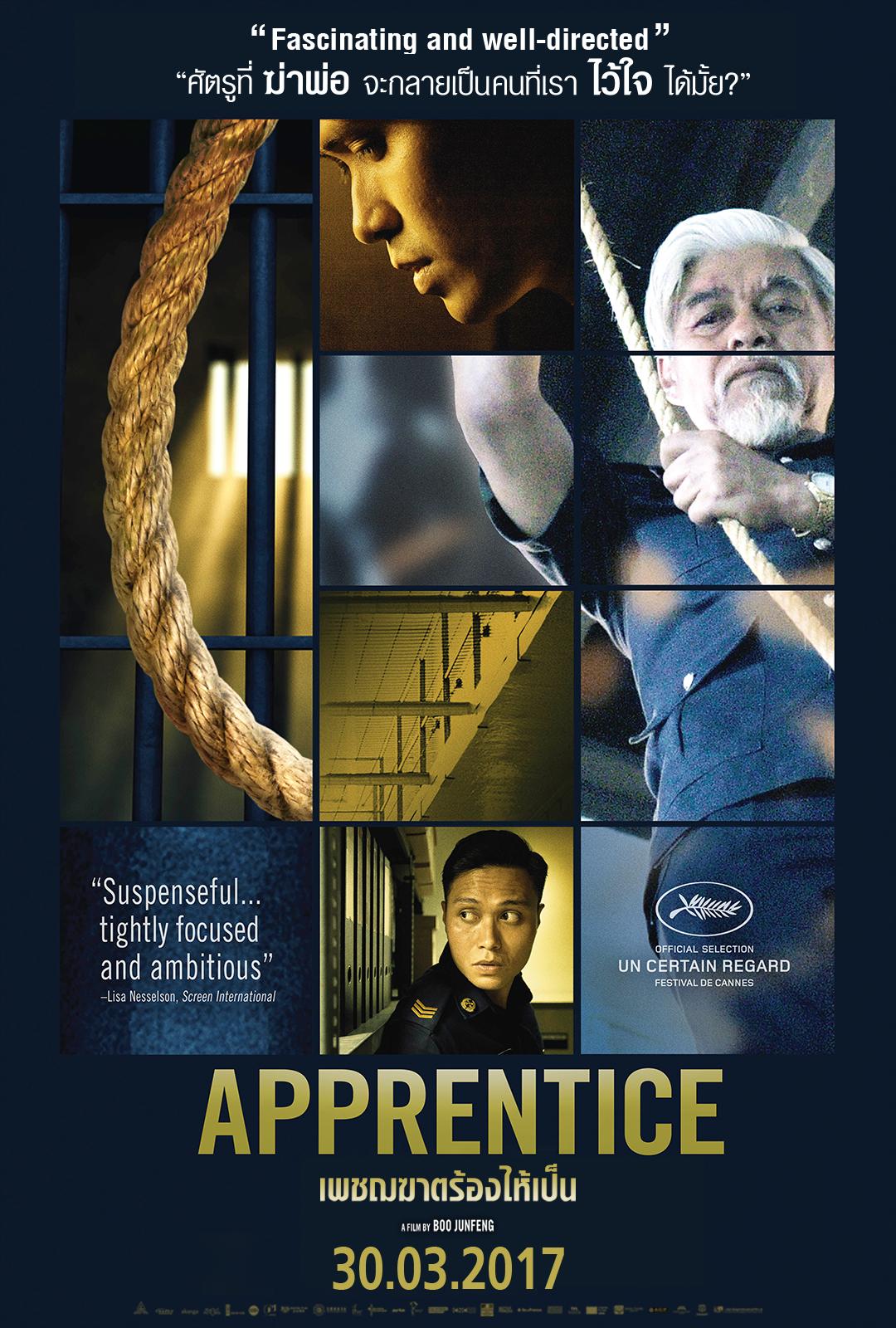 APPRENTICE เพชฌฆาตร้องไห้เป็นภาพยนตร์สิงคโปร์ที่ดีที่สุดในรอบ 10 ปี87 คะแนนจาก เวปหนัง ROTTEN TOMATOESเข้าฉายในสายประกวดเทศกาลภาพยนตร์เมืองคานส์