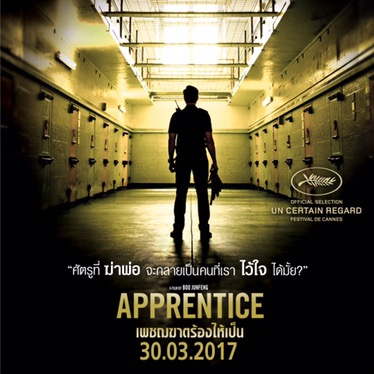"""Apprentice เพชฌฆาตร้องไห้เป็น ยอดเยี่ยมชนะใจนักวิจารณ์นำ ลี ชาตะเมธีกุล คนไทยหนึ่งเดียวที่เข้าชิง """"เอเชียน ฟิล์ม อะวอร์ด """"ในสาขาลำดับภาพยอดเยี่ยม"""