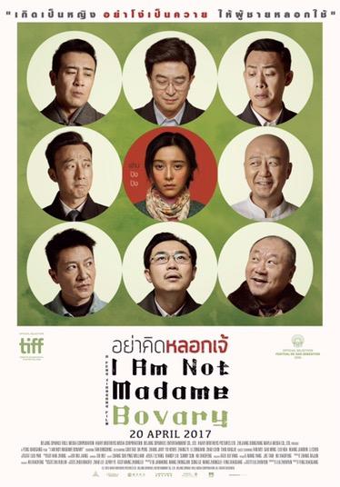 I AM NOT MADAME BOVARY อย่าคิดหลอกเจ้เสียดสีโดนใจ คว้ารางวัลหนังเยี่ยมบนเวที เอเชียน ฟิล์ม อวอร์ดส์ ครั้งที่ 11พร้อมรางวัล นักแสดงนำหญิง ฟ่าน ปิง ปิง และ กำกับภาพยอดเยี่ยม