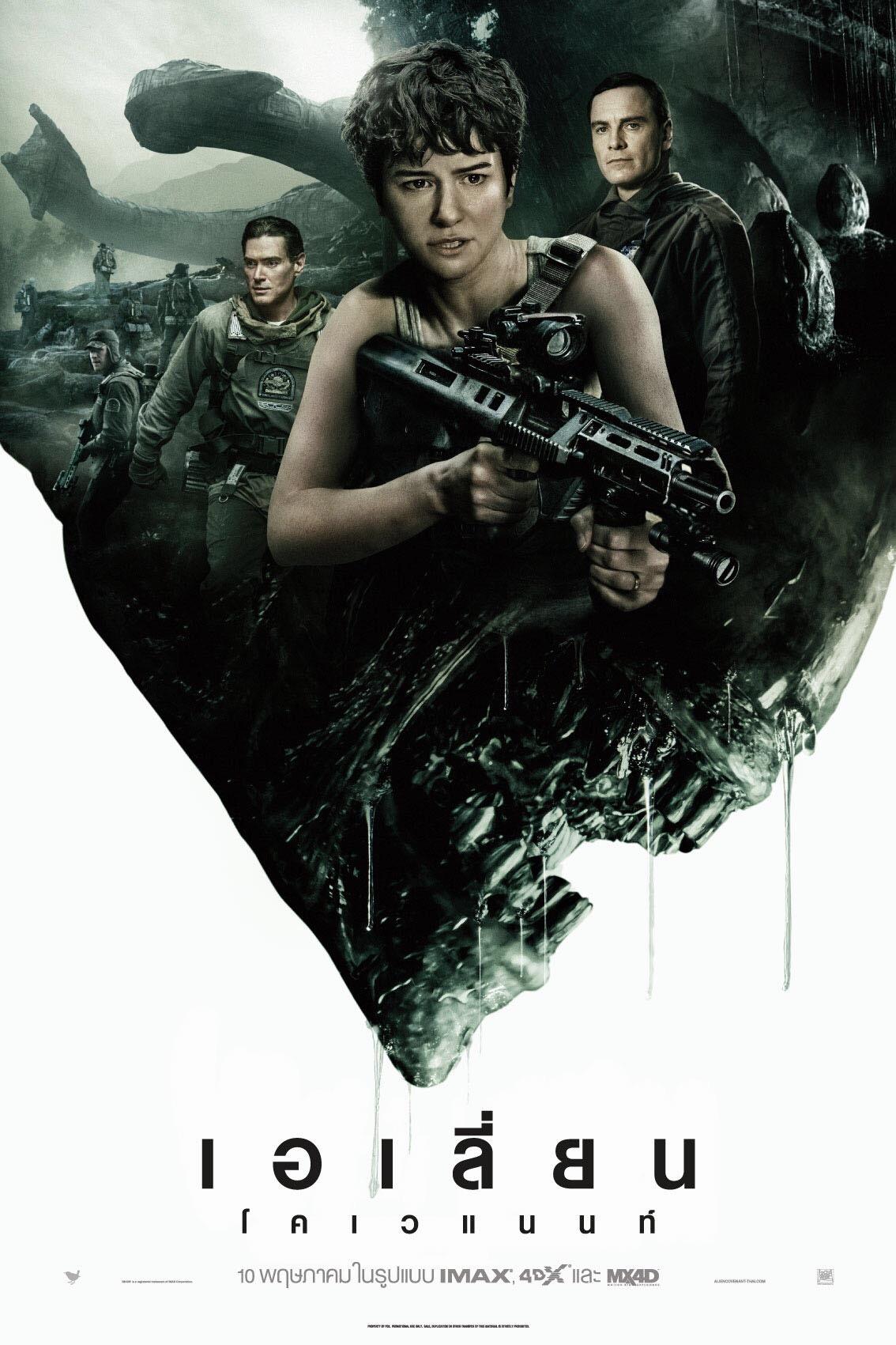 แดเนียลส์สู้ยิบตาในคลิปล่าสุดจากภาพยนตร์ Alien: Covenant เข้าฉาย 10 พฤษภาคม ในโรงภาพยนตร์