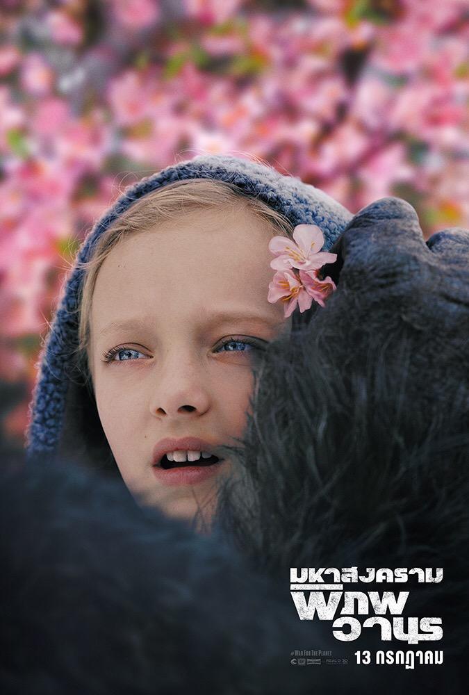 """เผยภาพ """"โนวา"""" หนึ่งความงดงามท่ามกลางการต่อสู้ครั้งยิ่งใหญ่ในโปสเตอร์ล่าสุด War for the Planet of the Apes"""