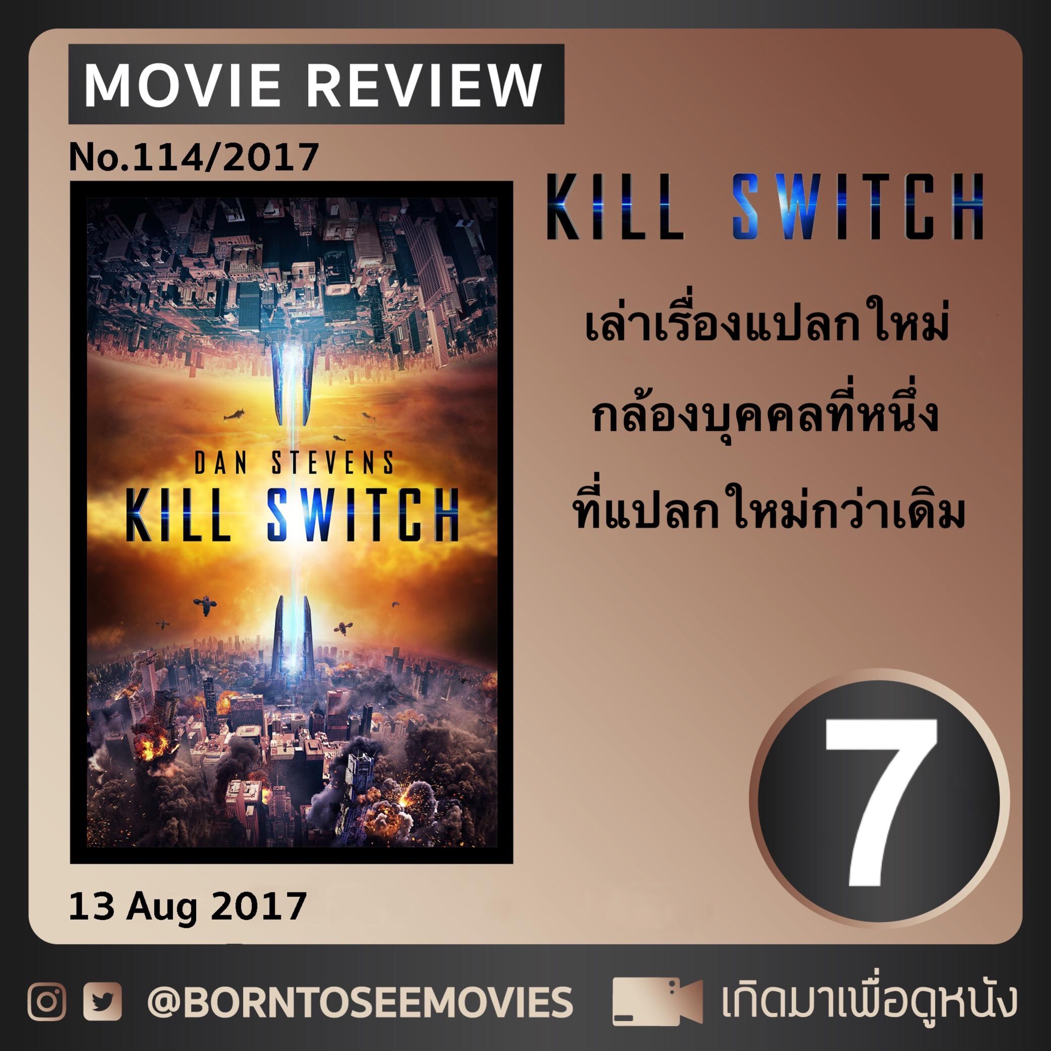 รีวิว Kill Switch