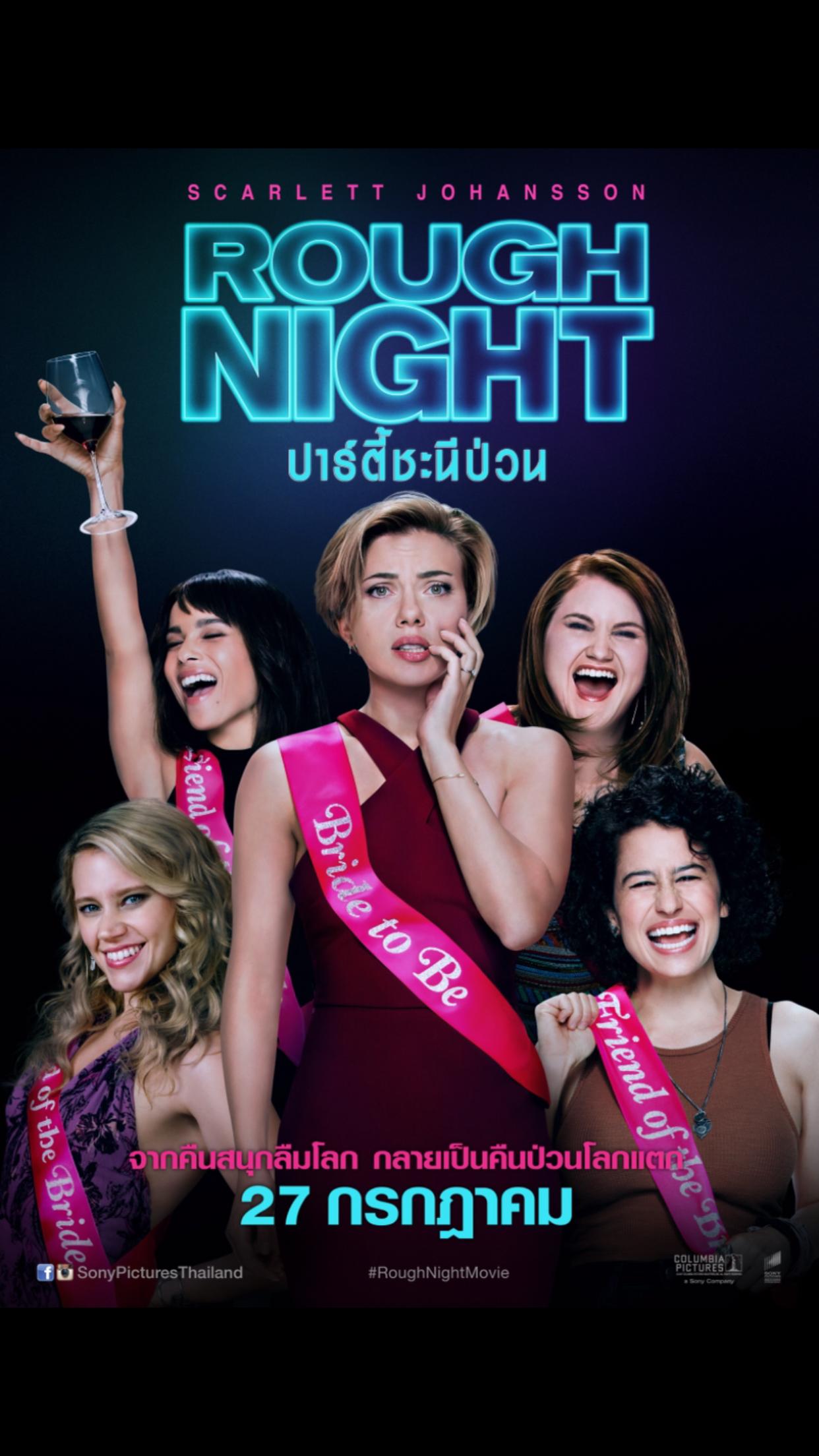 """สการ์เล็ตต์ เผ็ด ซ่า นำทีม """"Rough Night ปาร์ตี้ชะนีป่วน""""จากคืนสนุกลืมโลก มันจะกลายเป็นคืนป่วนโลกแตกในบัดดล"""