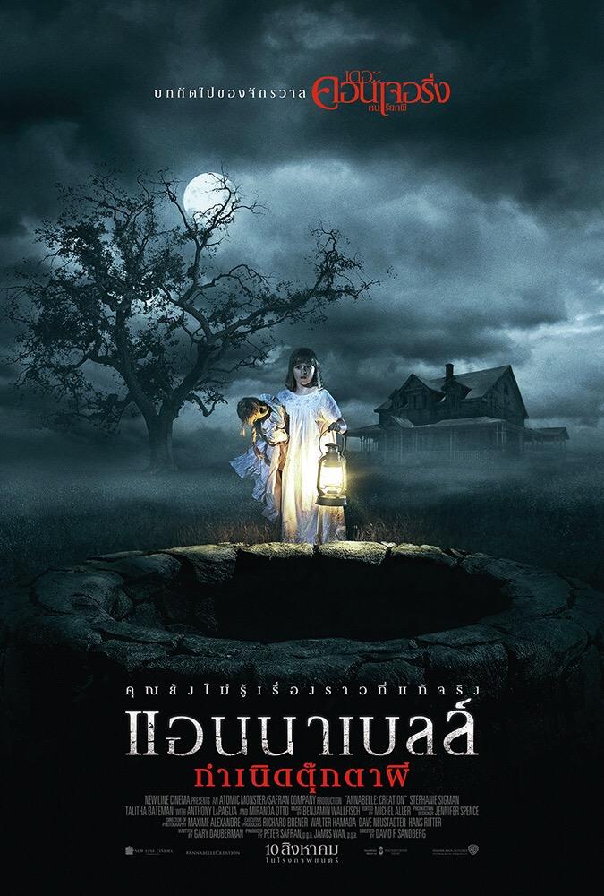 เธอกลับมาแล้วตุ๊กตา ปีศาจร้าย ใน 2 คลิปล่าสุดพร้อมโปสเตอร์ฉบับภาษาไทยAnnabelle: Creation - แอนนาเบลล์: กำเนิดตุ๊กตาผี เข้าฉาย 10 สิงหาคมในโรงภาพยนตร์
