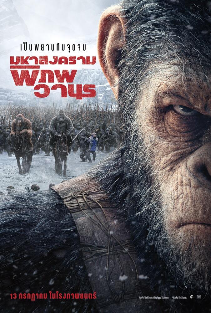 """จัดเต็ม 7 คลิปสัมภาษณ์จากผู้กำกับและนักแสดง พร้อมสองโปสเตอร์ล่าสุดจาก """"War for the Planet of the Apes - มหาสงครามพิภพวานร"""""""