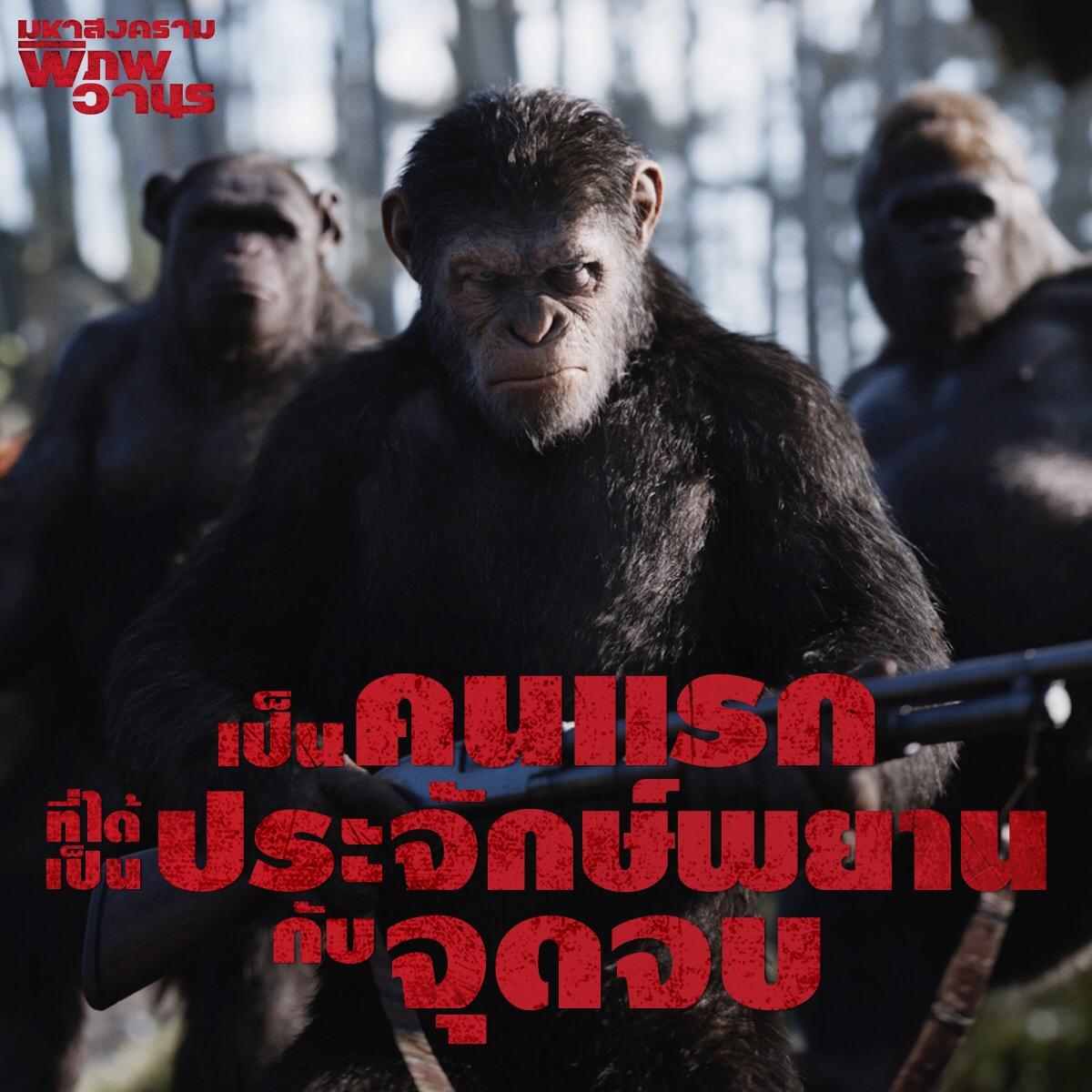 เผยเบื้องหลังวิชวลเอ๊ฟเฟ็กต์ระดับคุณภาพ กับคลิปล่าสุดจาก War for the Planet of the Apes
