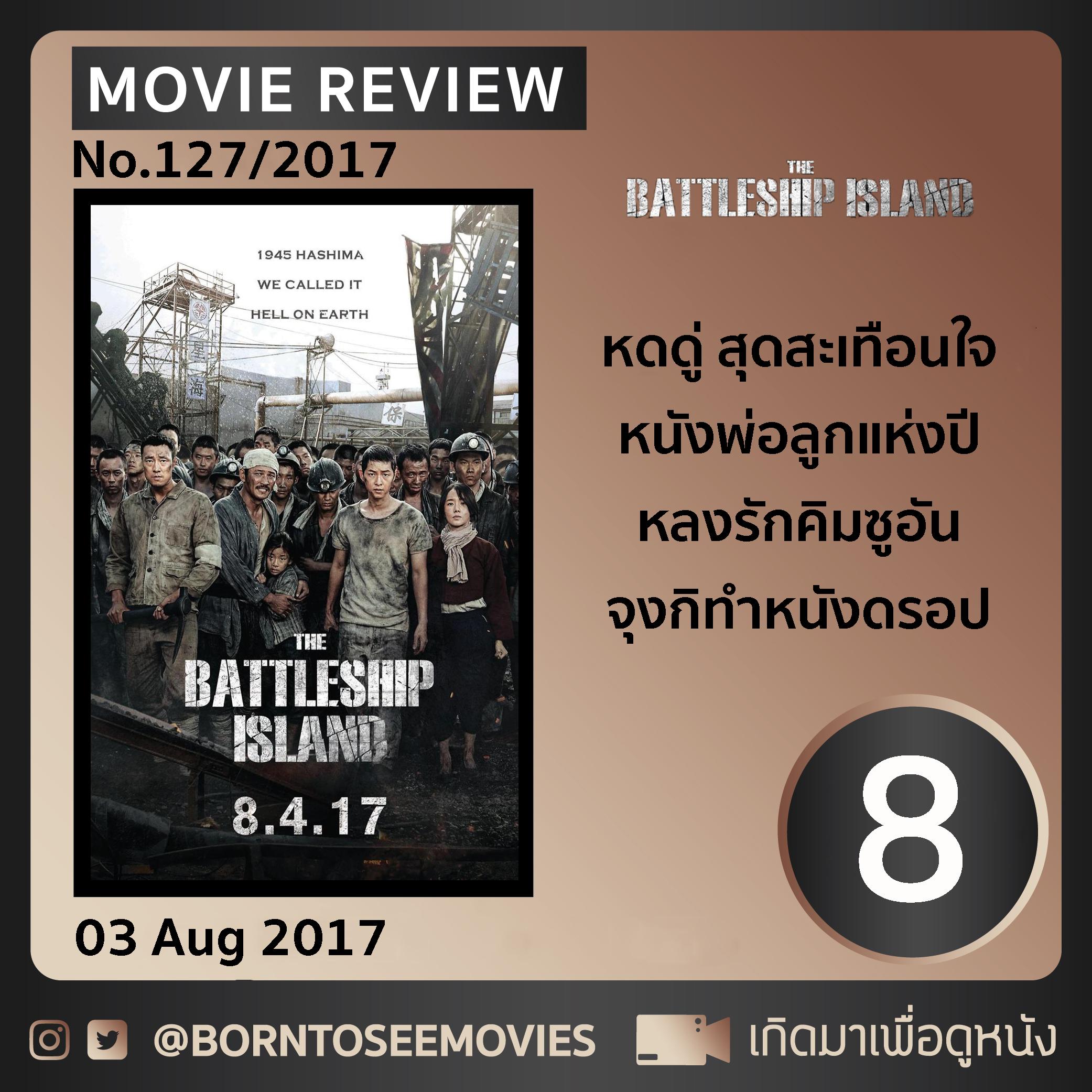 รีวิว The Battleship Island